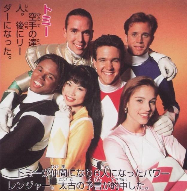 Los Power Rangers ahora