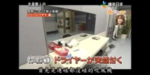 Broma japonesa de apariciones fantasmales